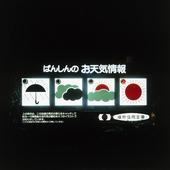 Väderrapport i Japan
