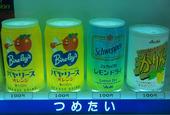 Dryck i Japan