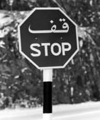Stoppskylt, Oman